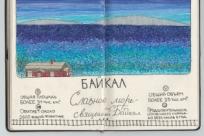 Москва-Владивосток: каким яувидела Транссиб