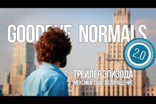 Кругосветное путешествие с Goodbye normals. Трейлер