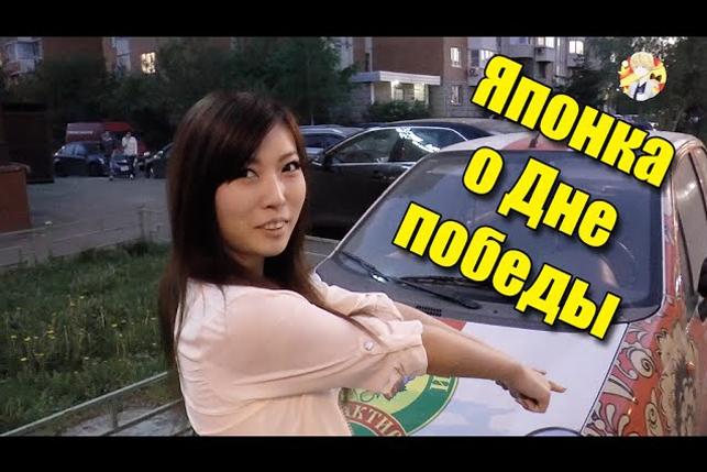 Японка Мики о 9 Мая и Русских машинах
